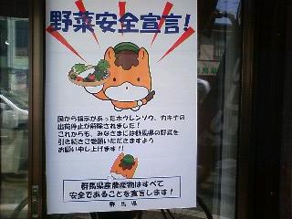 野菜安全宣言する群馬ちゃん