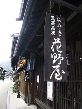 奈良井宿の屋号