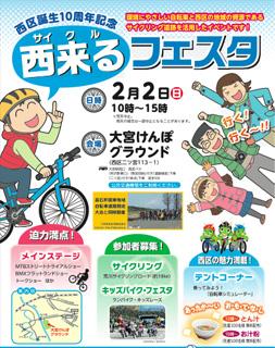 cyclefesta.jpg