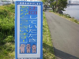 隅田川への分岐路に。。。