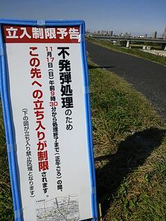 11/17(日) 荒川は不発弾処理